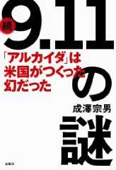 911謎 続のJPG