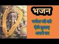 bhakto ko darshan de gao re lambi sudh wale