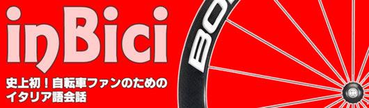 世界選手権自転車競技レース観戦ツアー フィレンツェ