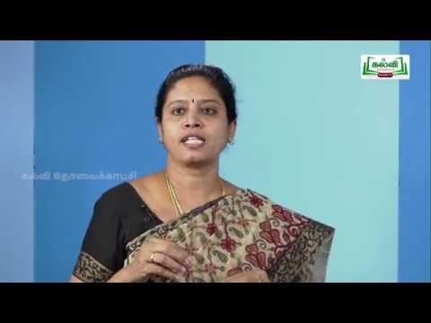 உலகம் யாவையும் Std 10 TMசமூக அறிவியல் UNO Kalvi TV