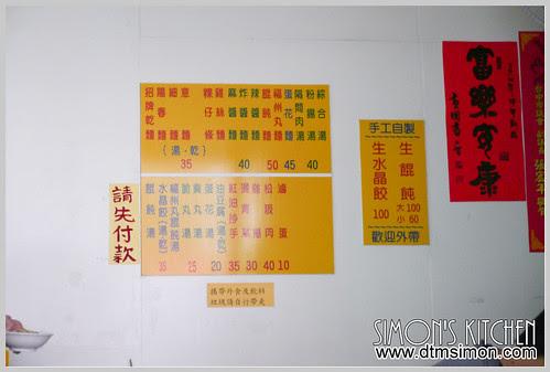 陳家水晶餃04