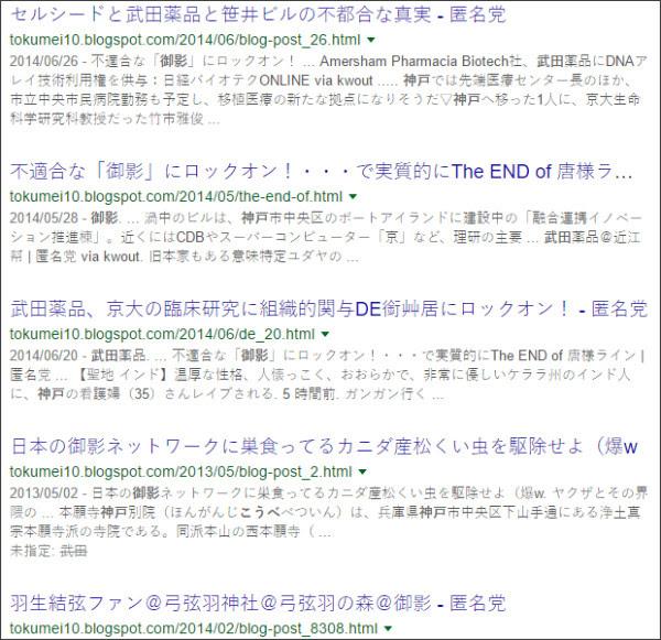 https://www.google.co.jp/#q=site:%2F%2Ftokumei10.blogspot.com+%E7%A5%9E%E6%88%B8+%E5%BE%A1%E5%BD%B1%E3%80%80%E6%AD%A6%E7%94%B0