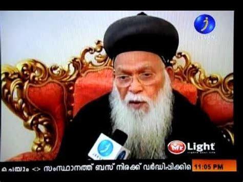 Catholica Mangala Ganam   Doovi