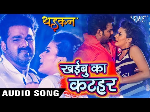 Bhojpuri HD video song Khaibu Ka Katahar from movie Dhadkan