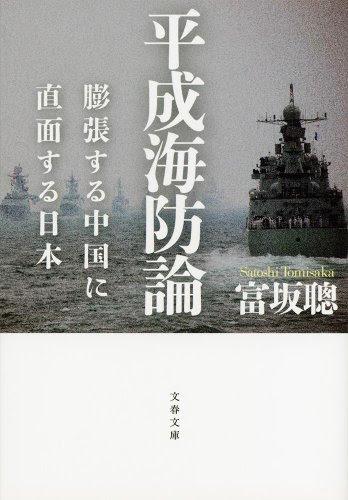 平成海防論 膨張する中国に直面する日本 (文春文庫)