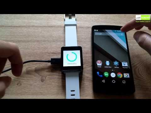 طريقة تشغيل وتوصيل ساعة LG G Watch مع جهاز اندرويد