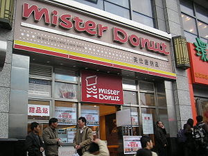 Mister Donut shop near Shanghai Railway Station