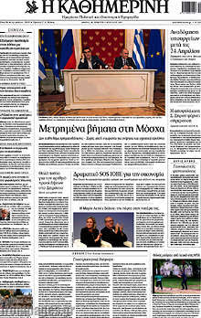 Εφημερίδα Η Καθημερινή -
