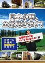 【送料無料】日本の駅、全部見せます!北海道607駅すべて降りました!編