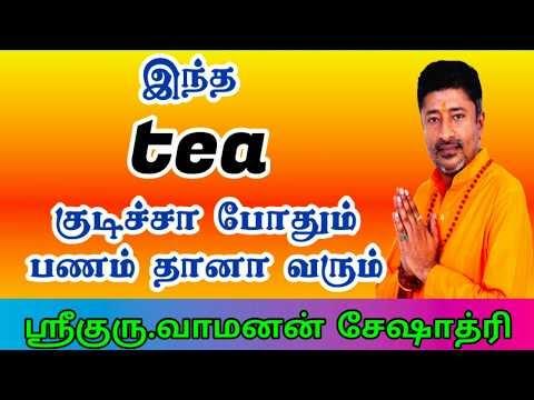PANAM VARUM | தினசரி  இந்த TEA குடித்தால் பணவரவு தானாக பெருகும்#VamananS...