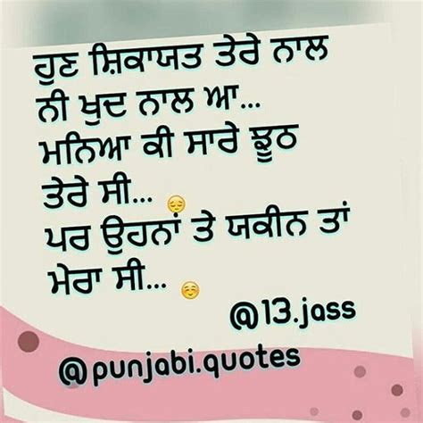 Reality Of Life Quotes In Punjabi