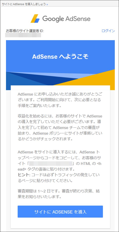 a00009_Google審査用Seesaaブログの設定変更_08