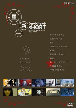Shinichi Hoshi Short Short / Variety