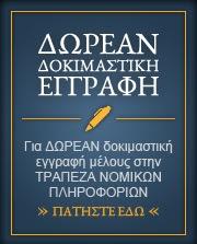 ΔΩΡΕΑΝ ΔΟΚΙΜΑΣΤΙΚΗ_ΕΓΓΡΑΦΗ-2