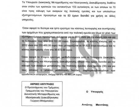 Και σκάνδαλο στο υπουργείο του Μανιτάκη !!! Πλήρωσαν βενζίνη με την εξωφρενική τιμή 2,54 € το λίτρο - Έγγραφα ντοκουμέντα