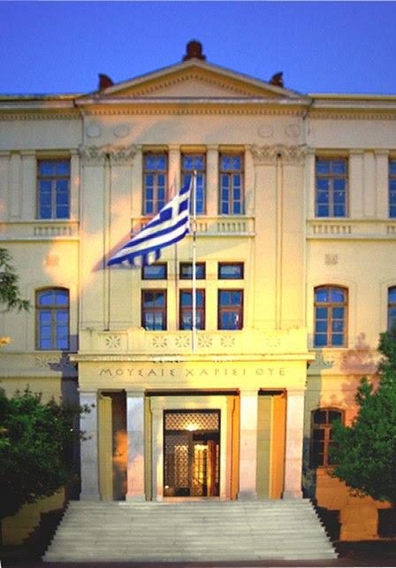 Αρχείο:Thessaloniki Old Philosophical School.jpg