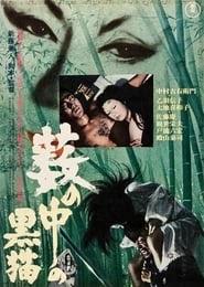 藪の中の黒猫 online videa 1968