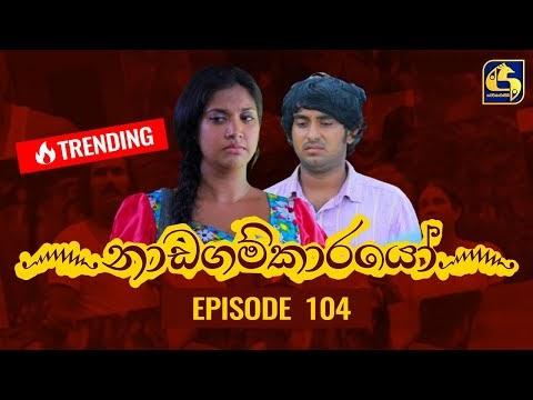 Nadagamkarayo Episode 104