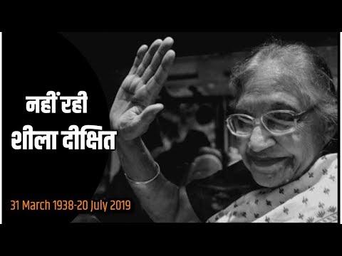 Sheila Dikshit dies at 81, Delhi govt declares 2 day state mourning,Last...