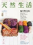 天然生活 2013年 02月号 [雑誌]