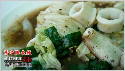 清香鱔魚麵201524.jpg