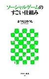 ソーシャルゲームのすごい仕組み (アスキー新書 212)