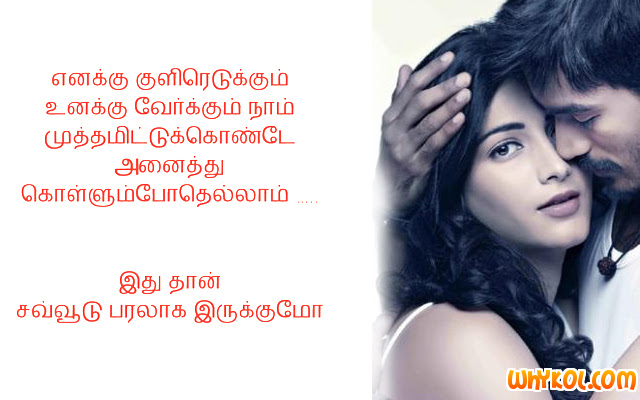 Collection Of Cute Love Quotes Images In Tamil