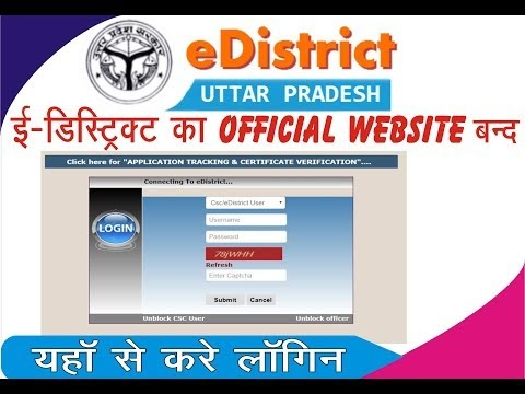 E-district official website बन्द यहाँ से करे लॉगिन