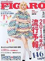 madame FIGARO japon (フィガロ ジャポン) 2014年 03月号 [雑誌]