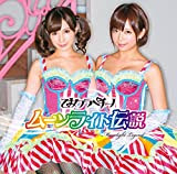 ムーンライト伝説【CD+DVD限定盤】