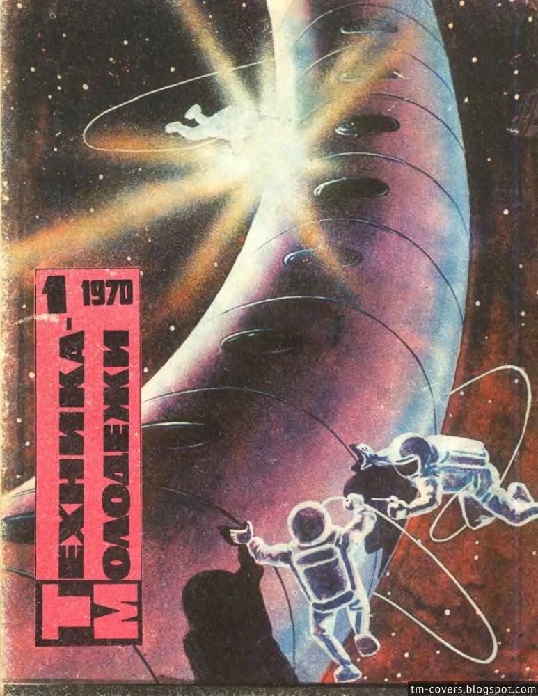 Техника — молодёжи, обложка, 1970 год №1