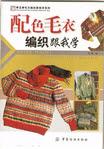 Превью Peise Maoyi Bianzhi Genwoxue sp (349x499, 192Kb)