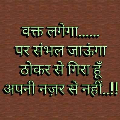 True Life Quotes In Hindi Images Archidev