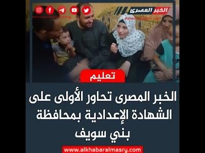 الخبر المصرى تحاور الأولى على الشهادة الاعدادية بمحافظة  بني سويف