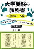 大学受験の教科書 はじめの一歩編 増補改訂版 (YELL books)