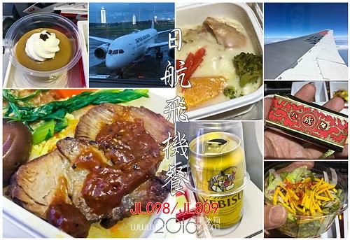 JL201609飛機餐00.jpg