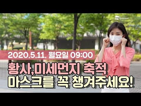 미세먼지 동영상 예보 5월 11일 09시 기준
