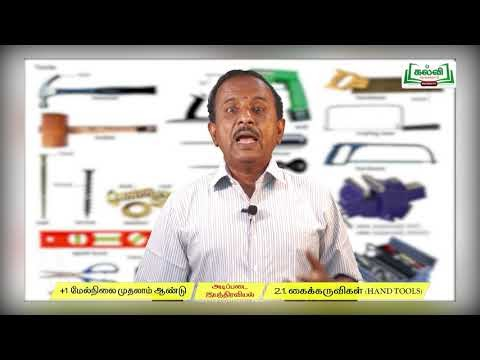 11th Basic Mechanical Engineering அடிப்படை இயந்திரவியல் கைக்கருவிகள் இயல் 2 Kalvi TV