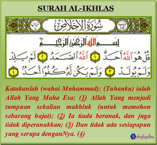 http://shafiqolbu.files.wordpress.com/2011/12/surah-al-ikhlas.png