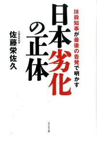 日本劣化の正体