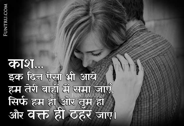 Romantic Love Shayari Sher O Shayari On Love