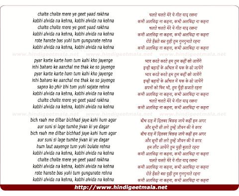 Chalte Chalte Mere Ye Geet Lyrics In Hindi