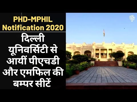 Video : University of Delhi PHD-MPHIL Admission 2020