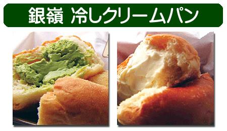 松菱,銀嶺,冷しクリームパン,クリームパン