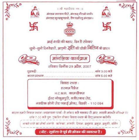 Birthday Invitation Matter In Hindi   Shilohmidwifery.com