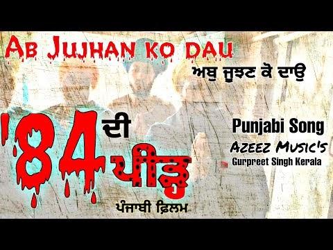 Ab Jujhan Ko Dau | 84 di peerh | Punjabi Movie Song | Gurpreet Singh Kerala | Super kaur |Gyan Golak