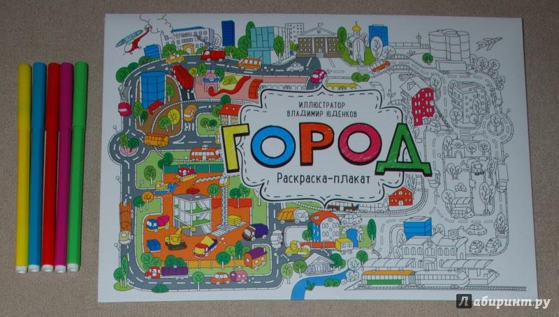 Иллюстрация 7 из 53 для Город. Раскраска-плакат | Лабиринт - книги. Источник: Иванова  Надежда