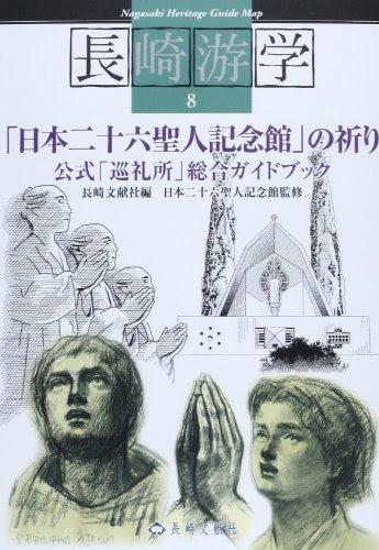 「日本二十六聖人記念館」の祈り―公式「巡礼所」総合ガイドブック (長崎游学マップ 8)
