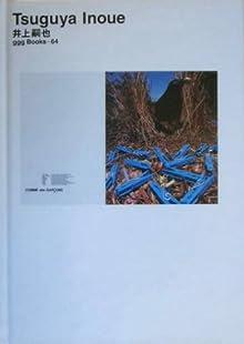 井上嗣也 ggg Books 64(スリージーブックス 世界のグラフィックデザインシリーズ64)