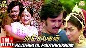 Thangamagan | Raathiriyil Poothirukum Video Song